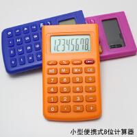 可爱迷你小号计算器8位数儿童学习计算机办公财务考试糖果色