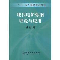 现代电炉炼钢理论与应用傅杰 傅杰 冶金工业出版社 9787502448387