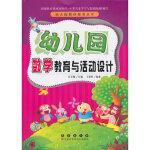 幼儿园数学教育与活动设计,王银玲著,长春出版社,9787544530194