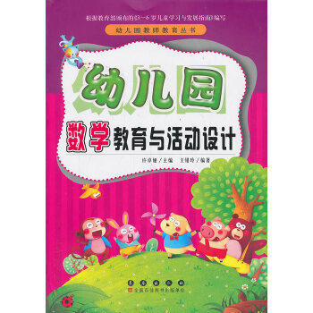 幼儿园数学教育与活动设计,王银玲著,长春出版社,9787544530194 【正版新书,70%城市次日达】