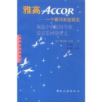雅高--一个银河系的诞生 [法]维吉妮・吕克;孙兴建 中国旅游出版社 9787503217470