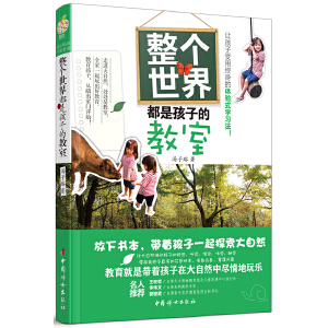 整个世界都是孩子的教室(放下书本,带着孩子一起探索大自然,让孩子受用终身的体验式学习法!)