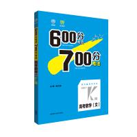 理想树・2017高考・600分考点700分考法:高考文科数学2017K版