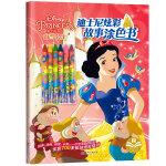 正版授权 迪士尼炫彩故事涂色书 ・ 白雪公主
