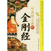 【二手书8成新】听高僧大德解金刚经 卢志丹 中国物资出版社