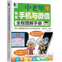 中老年学智能手机与微信全程图解手册 (全彩大字版) 恒盛杰资讯 9787111599395