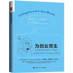 为创业而生:写给创业者的创业书(干货版) 【美】潘卡基・马斯卡拉(Pankaj Maskara) 中国人民大学出版社