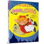 小妖怪童话系列 古拉拉的咖喱饭