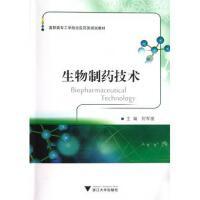 生物制药技术(高职高专工学结合医药类规划教材)