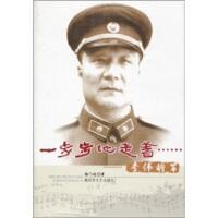 【二手书8成新】一步步地走着……:李伟将军 梅门造 解放军文艺出版社
