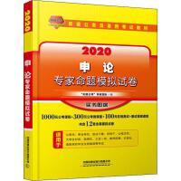 天路公考 申论专家命题模拟试卷 2020 中国铁道出版社