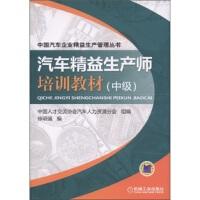【旧书二手书九成新】《中国汽车企业精益生产管理丛书:汽车精益生产师培训教材