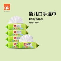 gb好孩子婴儿湿巾新生儿宝宝手口专用木糖醇湿纸巾80抽5包带盖