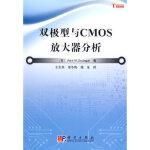 双极型与CMOS放大器分析 (美)Amir M.Sodagar,王志华,李冬梅,杨东 科学出版社 9787030257