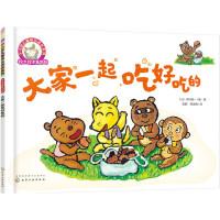 铃木绘本第4辑 3-6岁儿童快乐成长系列--大家一起吃好吃的