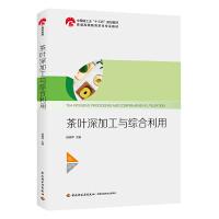 """茶叶深加工与综合利用(中国轻工业""""十三五""""规划教材)"""