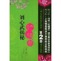 【二手书8成新】刘心武揭秘红楼梦(第2部 刘心武 东方出版社