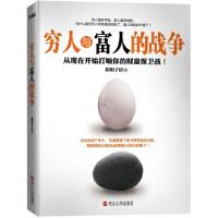【正版二手书9成新左右】穷人与富人的战争 阳明子语 浙江人民出版社
