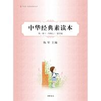 【新书店正版包邮】中华经典素读本第一册 陈琴 中华书局 9787101086201