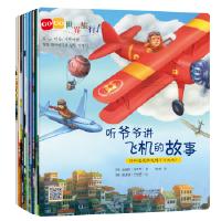 GOGO世界旅行!儿童书籍 金福熙 【正版图书 品质保证】