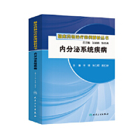 临床药物治疗案例解析丛书 内分泌系统疾病 王绵 等 人民卫生出版社 9787117154048