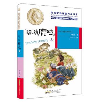 国际安徒生奖大奖书系:呦呦鹿鸣(上) 开启阅读的金钥匙,一套带领我们的孩子和世界的孩子同步共读的经典作品。