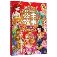 女孩子必读的公主故事全集(美绘本)