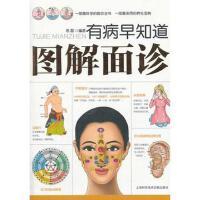 【正版二手书9成新左右】有病早知道 图解面诊 易磊 上海科学技术文献出版社