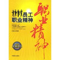 【二手书8成新】员工职业精神 伏建全 中国致公出版社