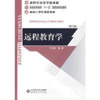 【正版二手书9成新左右】远程教育学 丁兴富著 北京师范大学出版社