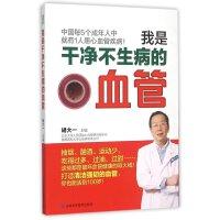 【XSM】我是干净不生病的血管 胡大一 吉林科学技术出版社9787538497403