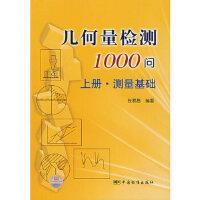几何量检测1000问上册/测量基础,张泰昌著,中国标准出版社,9787506639682