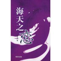 海天之恋 李忠效 作家出版社 9787506341806