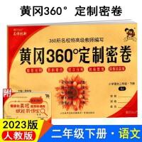 2020版 黄冈360°定制密卷二年级语文下册(配人教版RJ) 2年级语文试卷 360试卷黄冈试卷