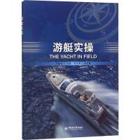 游艇实操 中国海洋大学出版社
