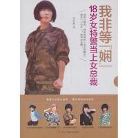【正版二手书9成新左右】我娴18岁女当上女总裁 田�娴 中华工商联合出版社