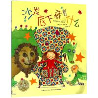 [年后发货]H 海豚绘本花园 沙发底下藏着什么平装绘本0-3-4-5-6周岁少幼儿童宝宝绘本图画故事书 亲子阅读幼儿园