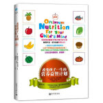 改变孩子一生的营养益智计划(全新改版)(孩子15岁之前你要知道的饮食知识!),【英】帕特里克�q霍尔福德(Patrick