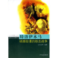 特洛伊木马:硝烟弥漫的铁血战争 沈宪旦 少年儿童出版社 9787532472291