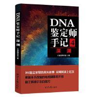 DNA鉴定师手记4:深渊