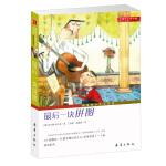 国际大奖小说・升级版――最后一块拼图