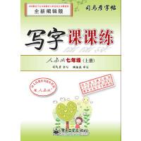 司马彦字帖-学生练字必备-写字课课练-人教版-七年级(上册)