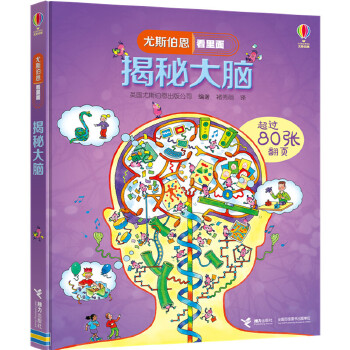 尤斯伯恩看里面 揭秘大脑 英国Usborne出版社王牌科普,See Inside揭秘系列图书,80多张翻页,充满童趣的卡通形象,在互动翻翻中揭秘看不见的大脑。