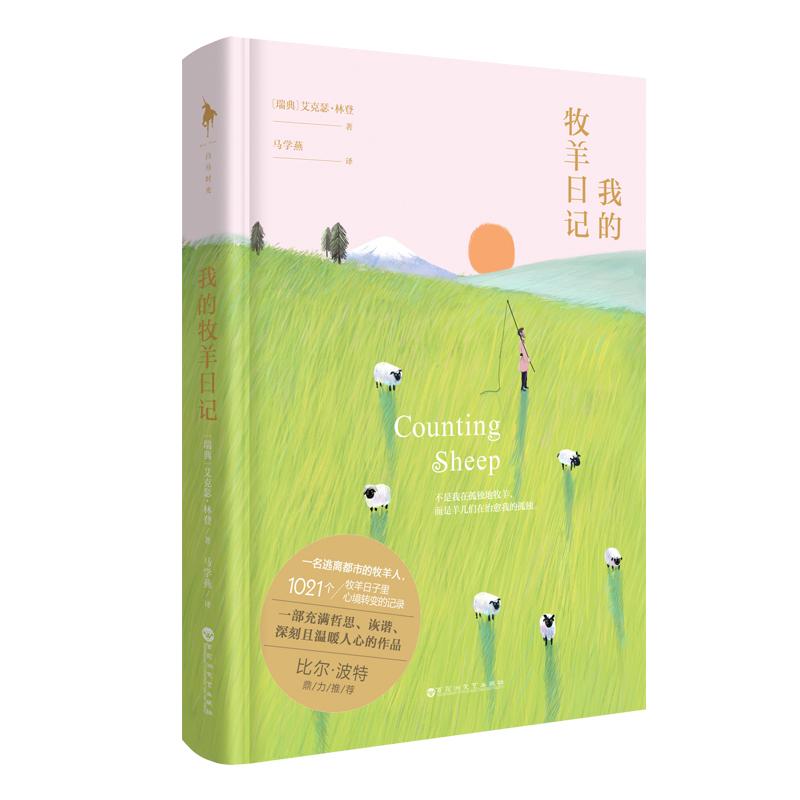 我的牧羊日记(《空谷幽兰》作者比尔·波特鼎力推荐!梭罗的《瓦尔登湖》式的智慧、哲思;吉米·哈利的《万物有灵且美》式的温暖、治愈。) (如果你想在现代浮躁、喧嚣的城市之外找到内心的和平,一定要读一读《我的牧羊日记》!不是我在孤独地牧羊,而是羊儿们在治愈我的孤独。精装双封设计!随书附赠20只小羊贴纸,白马时光)