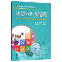 RT-分析化学学习指导及习题解答 中国科学技术大学出版社 9787312044809