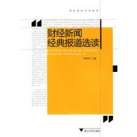 【二手书8成新】财经新闻经典报道选读 莫林虎 浙江大学出版社