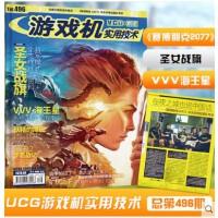 【现货2020年8B】UCG 游戏机实用技术总第496期 2020年8B 《赛博朋克2077》 圣女战旗 海王星 妖精的