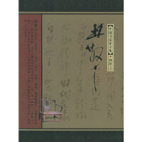 林散之――中国书法家全集 林散之 ,齐开义 河北教育出版社 9787543449312