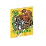正版 经典图画书:小水怪与大狗熊 (精装绘本)儿童图画故事书