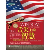 舌尖上的智慧――美国名校最佳毕业演说